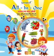 ALL IN ONE - FRONT