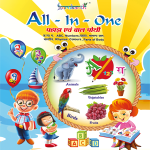 GURUKANTH – ALL IN ONE – FRONT